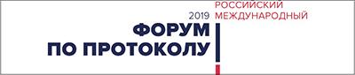 Российский Международный форум по протоколу